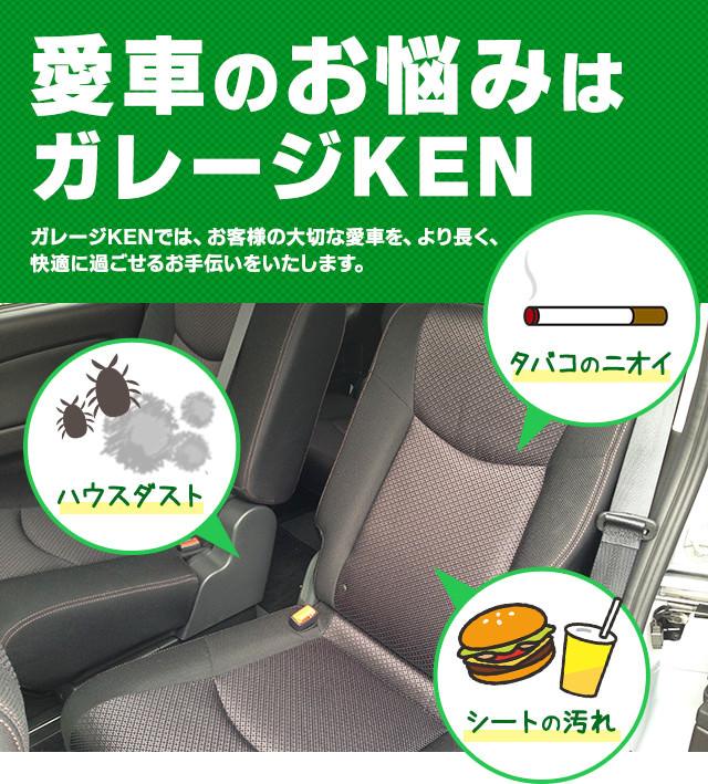 愛車のお悩みはガレージKEN!ガレージKENでは、お客様の大切な愛車を、より長く、快適に過ごせるお手伝いをいたします。