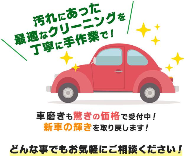 車磨きも驚きの価格で受付中!新車の輝きを取り戻します!どんな事でもお気軽にご相談ください!