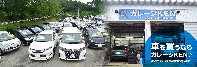 秋田で車を買うなら ガレージKEN